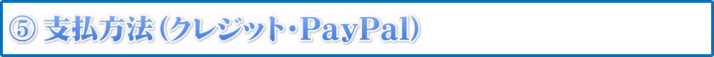 ⑤支払方法(クレジット・PayPal)